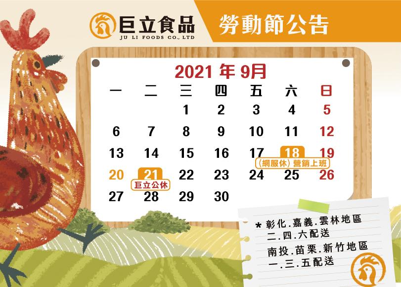 巨立公告圖過年2021中秋節-01